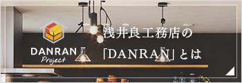 浅井良工務店の「DANRAN」とは