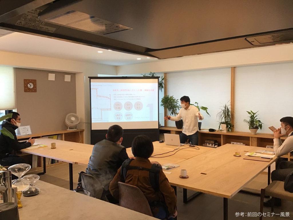 和歌山,住宅,工務店,新築,セミナー,家づくり,一戸建て,注文住宅