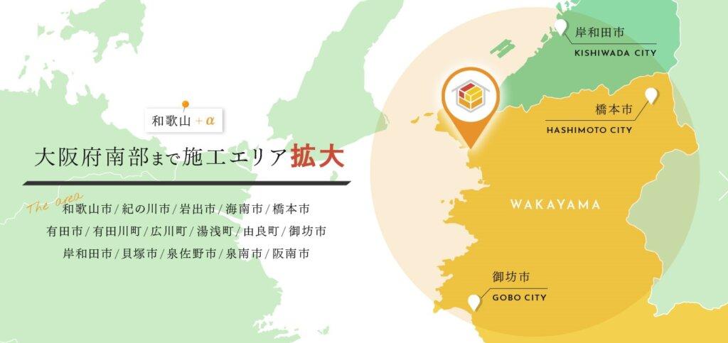 和歌山,大阪,南大阪,新築,一戸建て,注文住宅,大阪南部