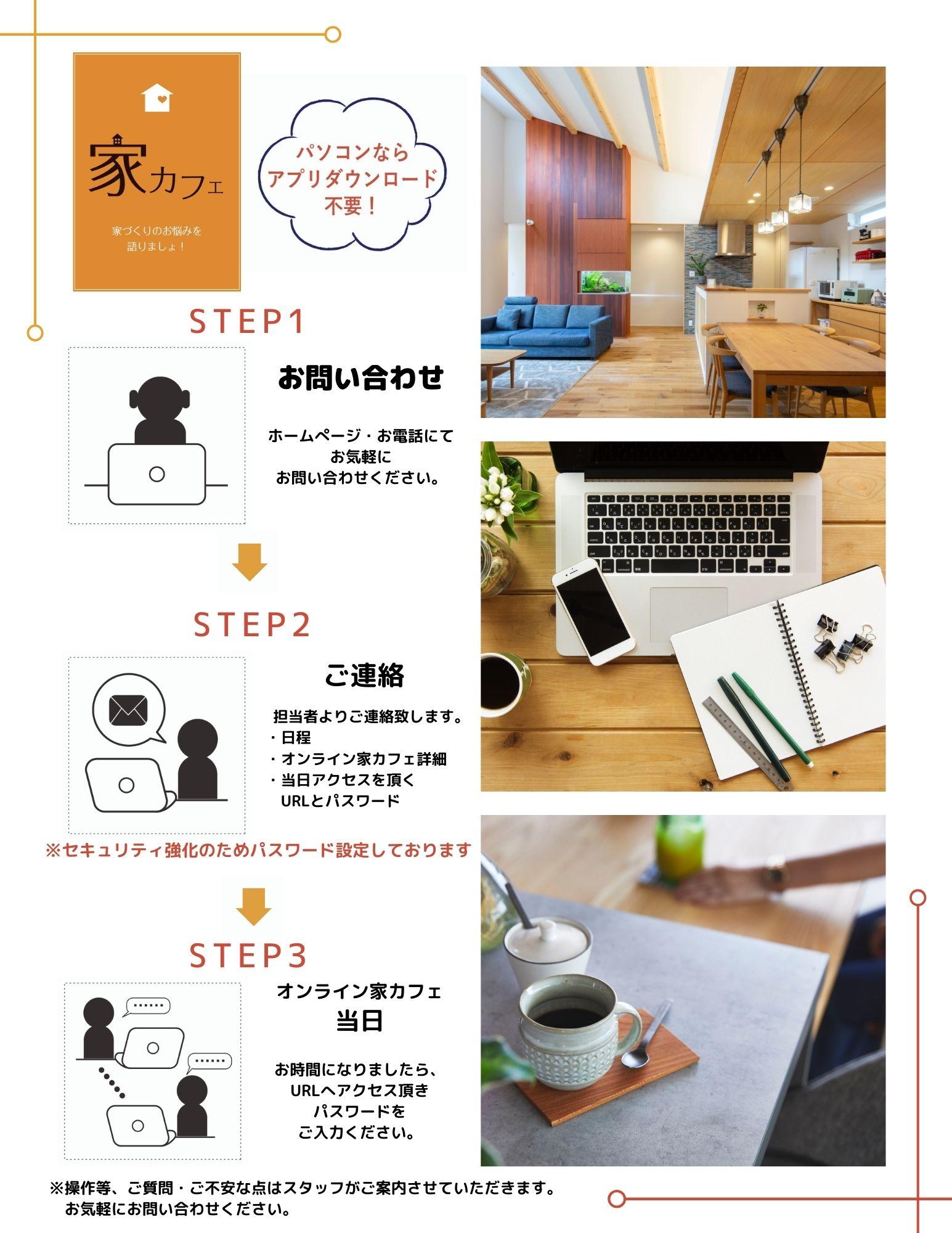 和歌山,新築,一戸建て,相談,家カフェ,オンライン,リモート