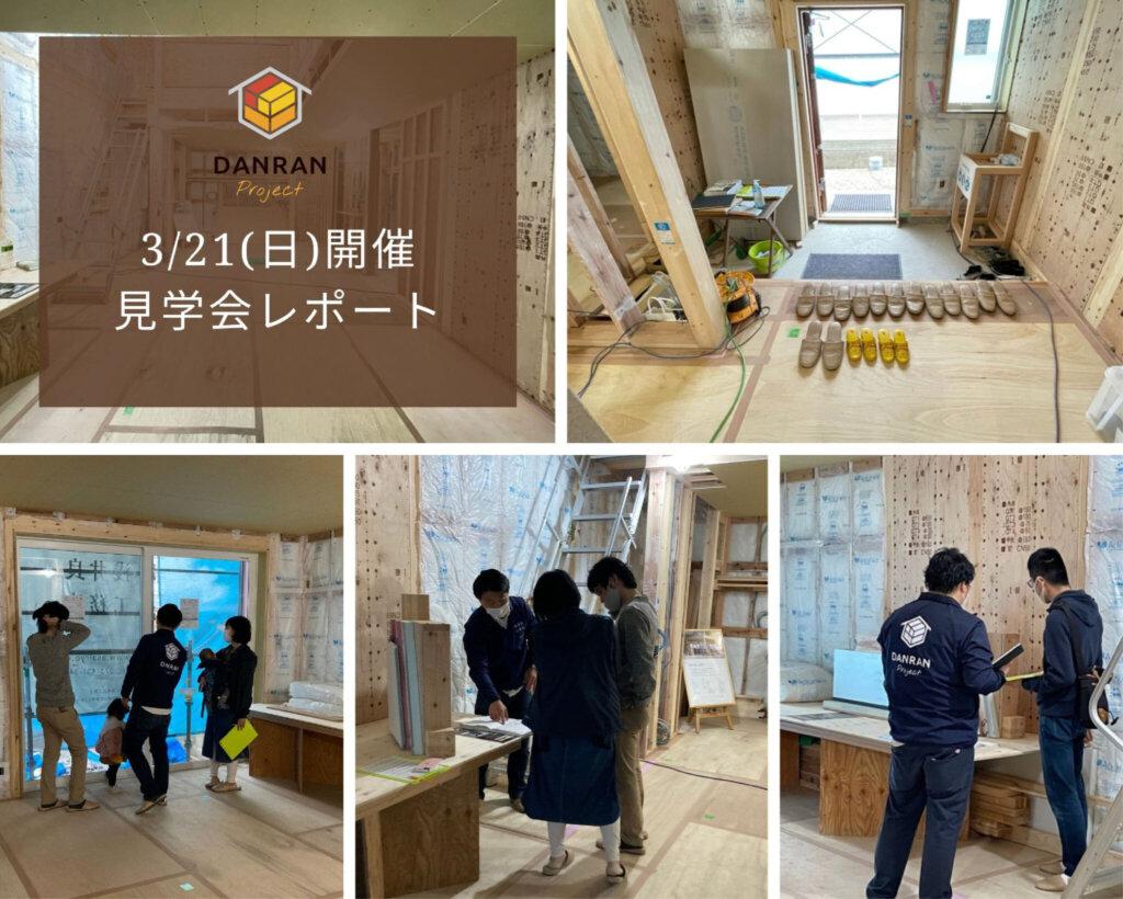 和歌山,構造,見学会,耐震,新築,注文住宅,一戸建て,断熱,工務店
