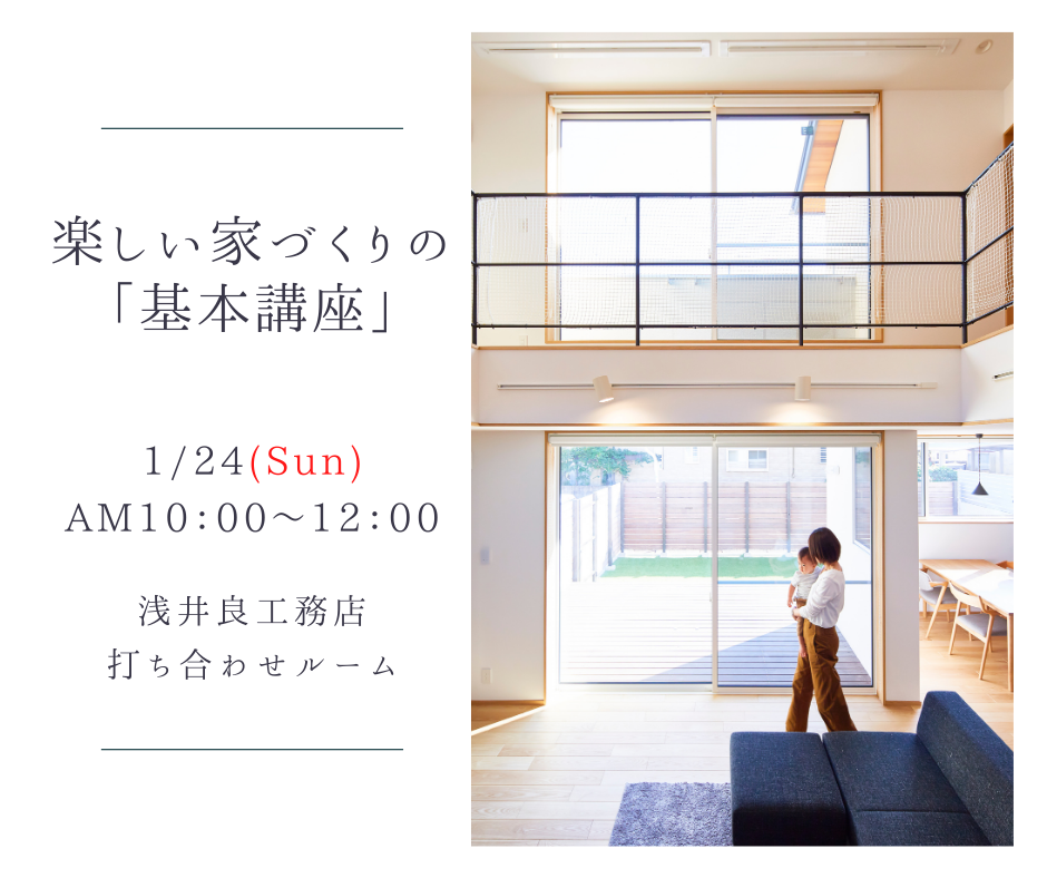 和歌山,新築,一戸建て,新築一戸建て,工務店,注文住宅