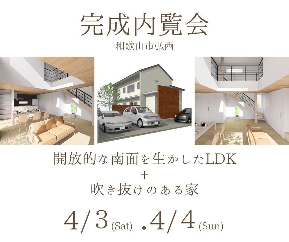和歌山,新築、一戸建て,住宅,工務店,おしゃれ,浅井良工務店