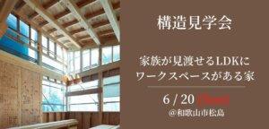 和歌山,耐震,新築,注文住宅,一戸建て,断熱,工務店